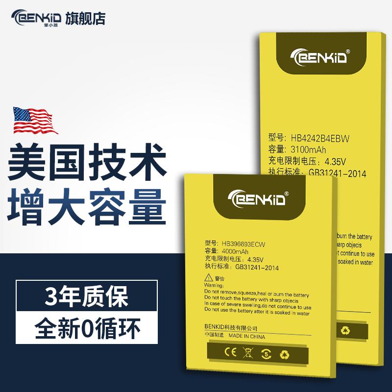 华为crr/ale/chm-cl00原装gem/ple-703l魔术magic h60-l01/l03/l02 sc/gra-ul10 che1-cl10/cl20 mts手机电池