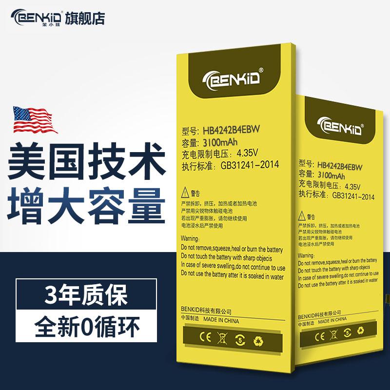 华为荣耀7i电池BENKID原装厂ath-al00 h60-l03/l11/l02 Che1-CL20