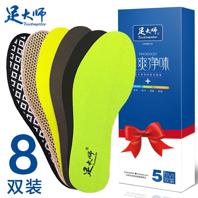 8 двойной подарок новый тип стелькой уголь травянистый дезодорант мужской и женщины воздухопроницаемый пот затухание кожаная обувь спортивной обуви подушка