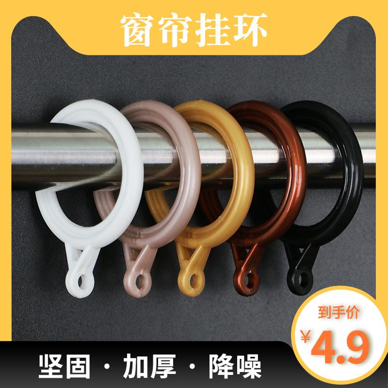 窗帘环挂环罗马杆圈环加厚塑料圆吊环配件辅料窗帘扣挂环挂钩环圈