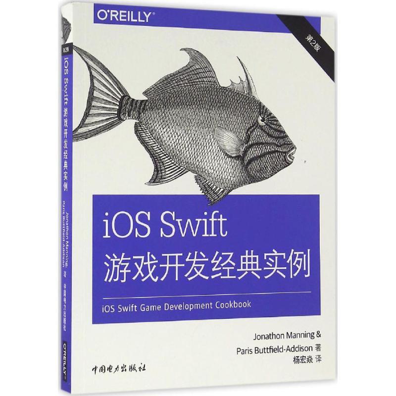 游戏开发,-现货 iOS Swift游戏开发经典实例-第2版 乔纳森曼宁(Jonathon Manning),(美 中国电...