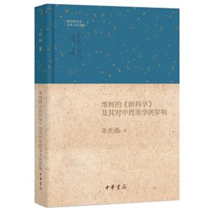 维柯的《新科学》及其对中西美学的影响(钱宾四先生学术文化讲座) 朱光潜 中华书局 9787101120394
