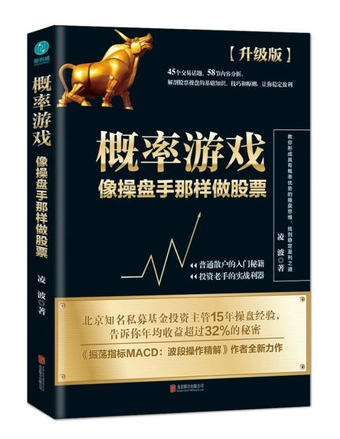 【正版RT】概率游戏:像操盘手那样做股票 北京联合出版有限公司 凌波
