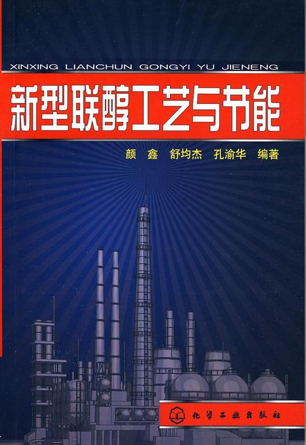 现货 新型联醇工艺与节能 化学工业出版社 颜鑫,舒均杰,孔渝华著