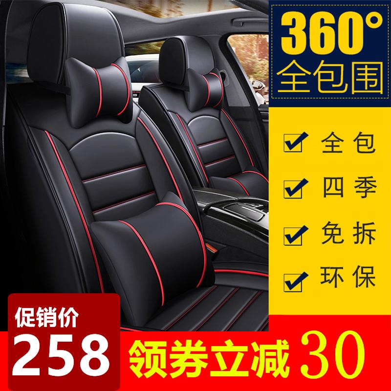 汽车坐垫四季通用座套全包座椅套全包围新款专用座垫夏季小车坐套