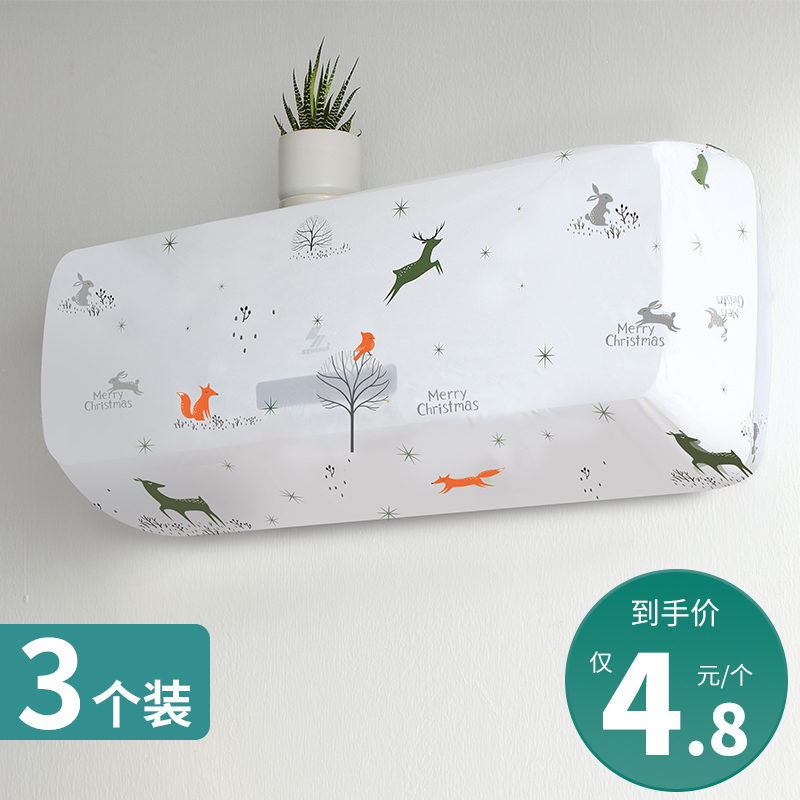 空调套防尘罩壁挂式家用空调保护罩子卧室通用挂机全包盖布罩TJB