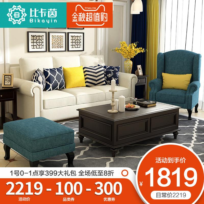 美式乡村布艺客厅小户型单人沙发