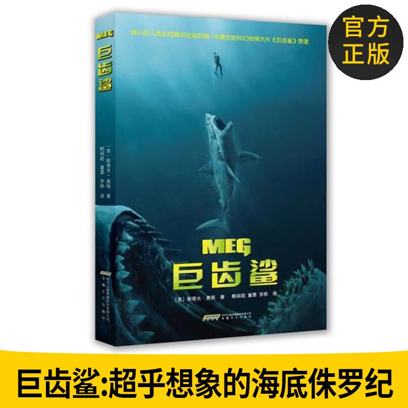正版现货 巨齿鲨 官方正版新版巨齿鲨 蒂夫奥顿著 海底侏罗纪美国科幻世界悬疑动作冒险小说排行榜 电影原著