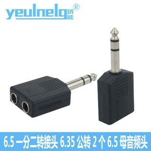 域能 6.5mm一分二转接头 话筒插头6.35公转2个6.5母音?#24213;?#25442;头