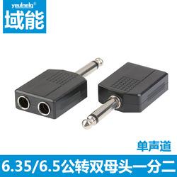 域能 6.5单声道1转2话筒插孔音响音频头一分二6.35公转双母转接头