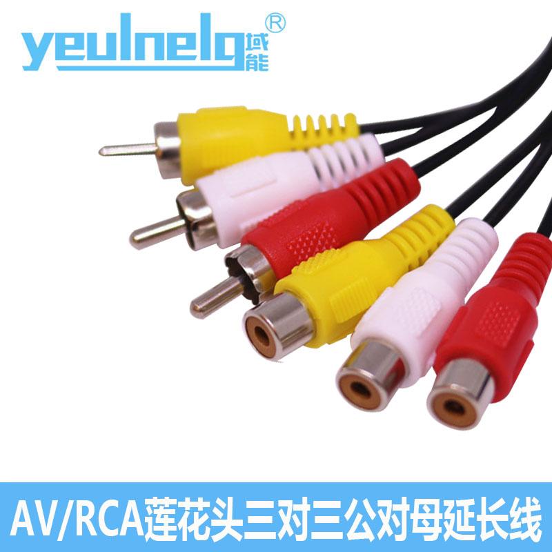 域能AV莲花音视频线6头RCA公对母3对3电视投影仪机顶盒延长连接线
