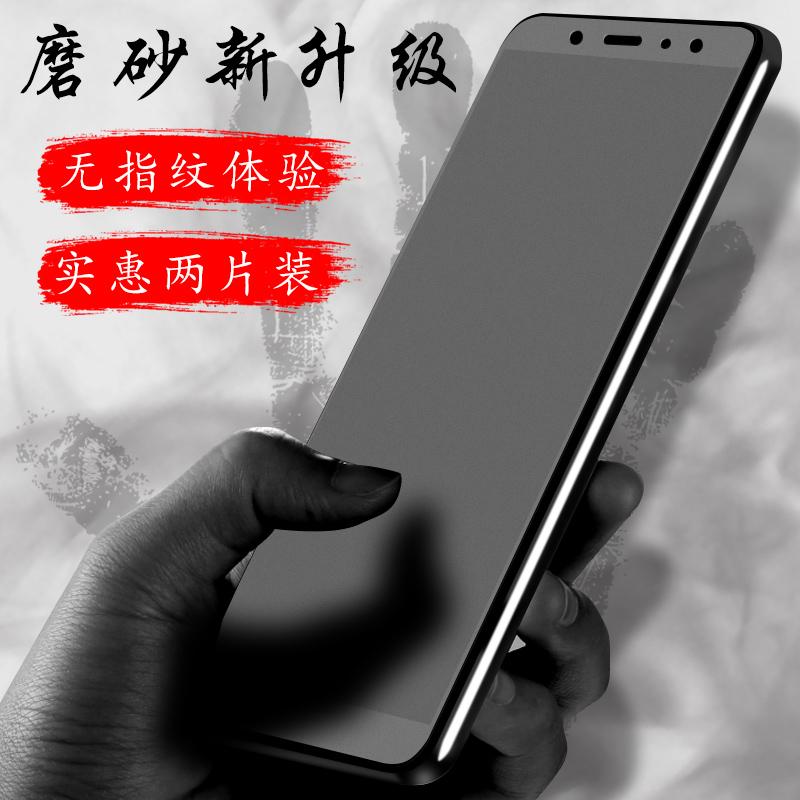 红米note5钢化膜磨砂红米5plus手机全屏覆盖透明防摔原装刚化玻璃手机全面屏保防指纹防爆红米5puls送手机壳