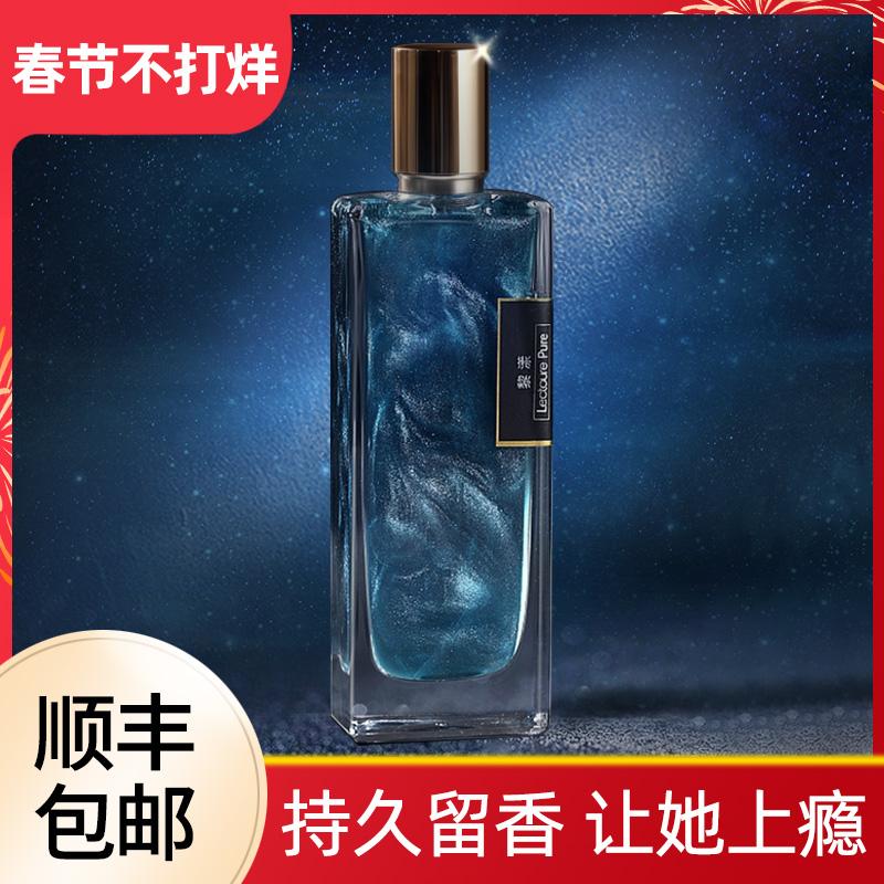 黎漾星辰男士香水流沙鎏金持久淡香自然清新男人味学生古龙水正品