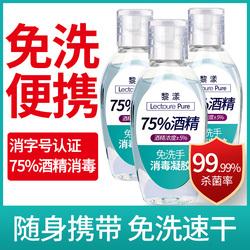 免洗洗手液凝胶 小瓶装75%酒精随身便携式儿童学生抑菌杀菌消毒液