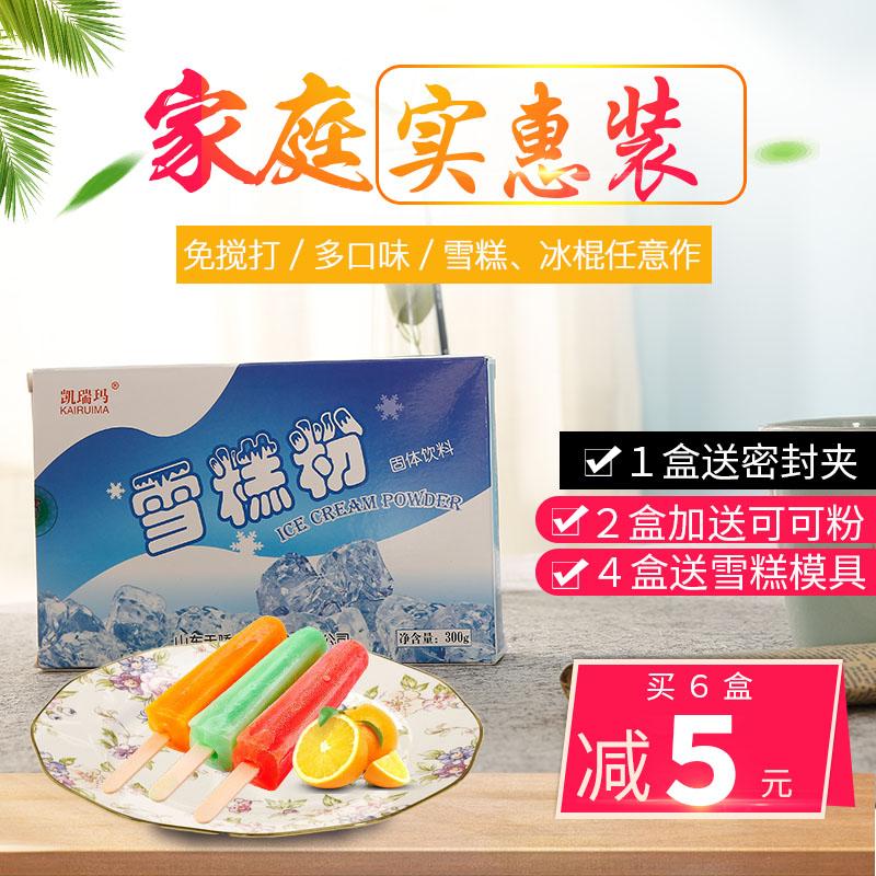 [雪糕粉自制雪糕家用棒冰粉300g甜筒] ручная работа [DIY原料冰淇淋粉冰糕粉]