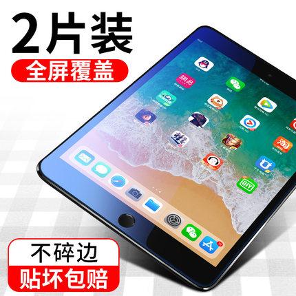 ipad air2钢化膜mini2/3/4苹果9.7英寸平板5新款ipad2017迷你2018蓝光ipad4/6电脑12.9防指纹保护贴pro11寸