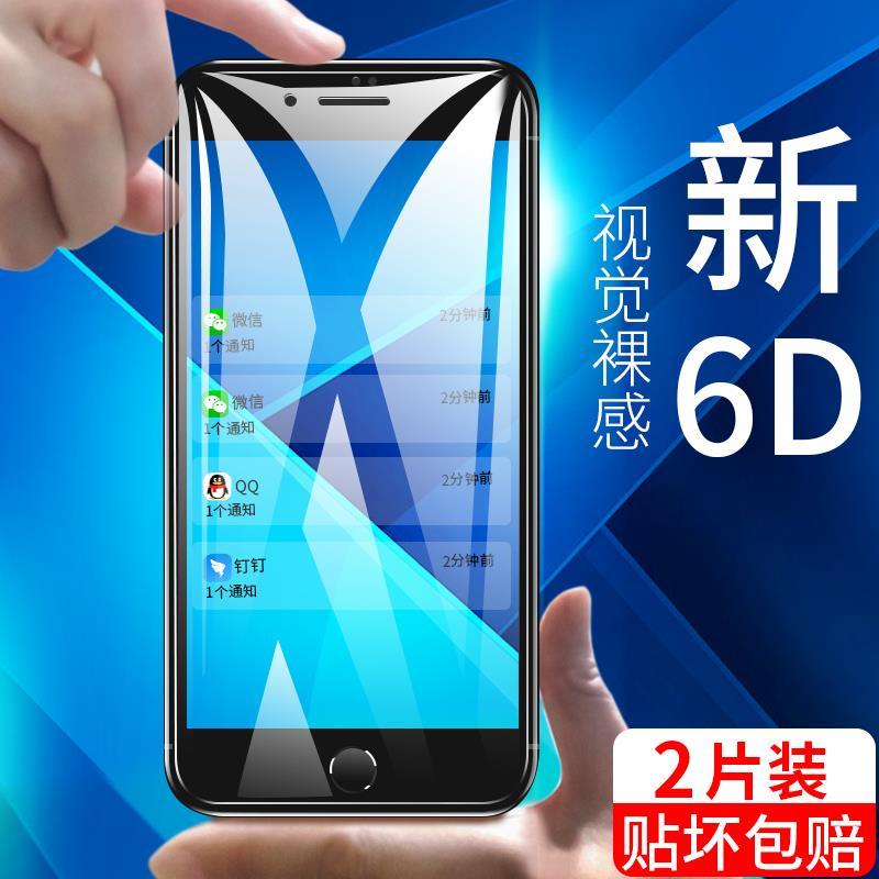 iphone6钢化膜苹果6s抗蓝光6plus全屏7D全覆盖水凝6p手机贴膜4.7保护膜全包边防指纹6sp5.5寸7钢化膜8plus