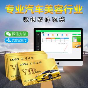 洗车汽车美容店收银软件微信电子会员卡管理系统读卡机器储充值消费积分VIP卡感应IC芯片卡设计定制作一体机