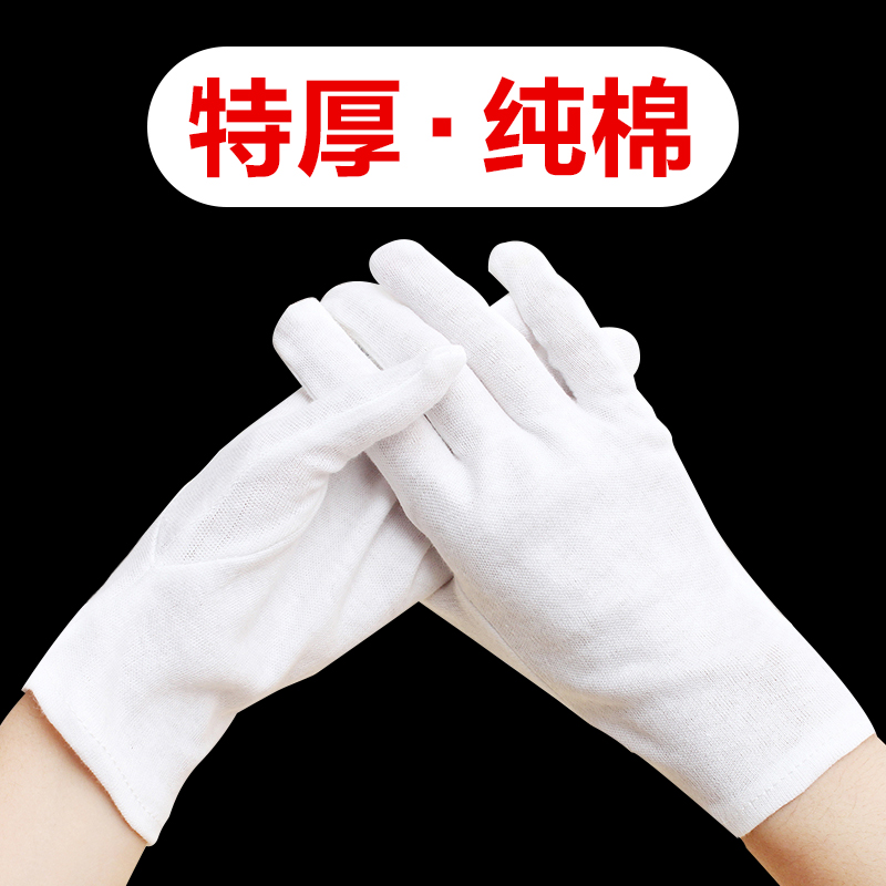 Pure cotton white gloves, labor protection etiquette, cotton cloth industry reception review performance jewelry pan, jewelry gloves