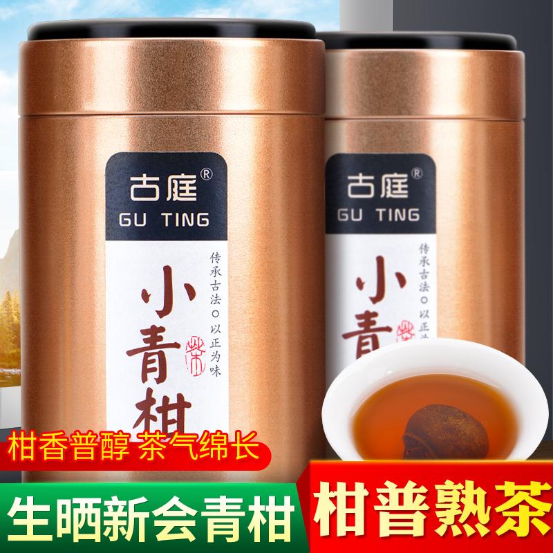 小青柑普洱新会正宗小青柑橘普茶8年陈宫廷普洱熟茶叶盒装散罐装