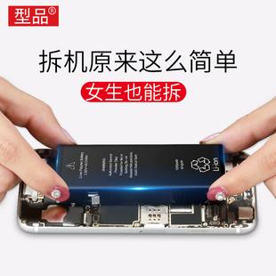 型品適用於iphone7電池6蘋果7p手機電池iphone7plus大容量電板換7p正品