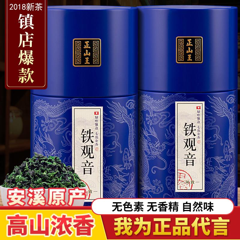 Чжэншань Ван Экстра ароматический чай Тайгуаньин чая Улун Anxi Tieguanyin высококачественный Подарочная коробка новый Чай 512 г