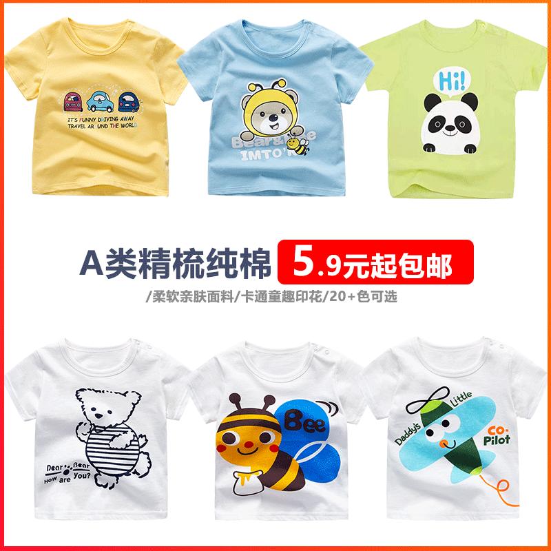 儿童短袖T恤2021新款男童夏装童装宝宝上衣小童婴儿1岁3女童2纯棉