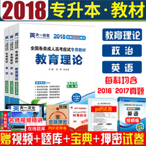 (Preparation for 2019) adult undergraduate textbook 2018 Education theory political English Primary School preschool Chinese International Education Education Specialty College students majoring in the examination of special topics to give the real question paper