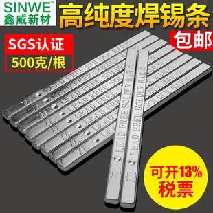 环保无铅高纯度焊锡条云南纯锡锡锭低熔点电工焊接锡块有铅焊锡棒