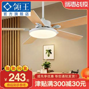 领王吊扇大风力餐厅风扇灯52寸客厅家用北欧吊顶一体带电扇的吊灯