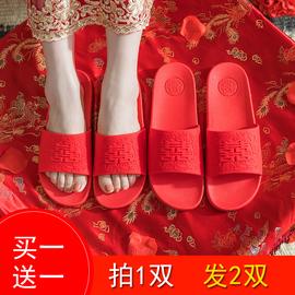 买一送一结婚拖鞋喜庆红色一对情侣喜字新婚男女士婚庆凉拖鞋夏天图片