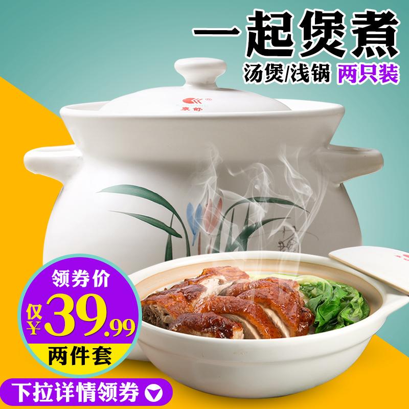 康舒砂锅浅锅家用耐高温明火陶瓷煲燃气砂锅煲汤炖锅烫煲2件套装