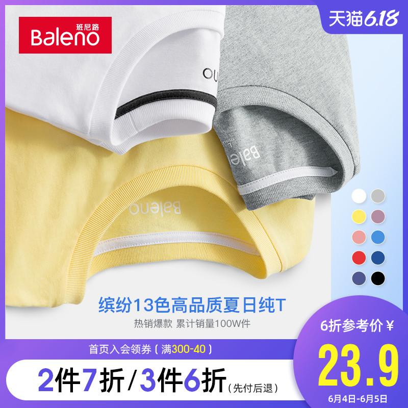 班尼路纯色圆领短袖t恤男宽松白色打底衫纯棉体恤夏季情侣装半袖
