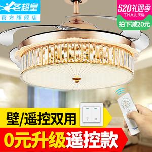 领20元券购买冬超皇隐形风扇灯餐厅 吊扇灯家用客厅卧室变频水晶电风扇吊灯