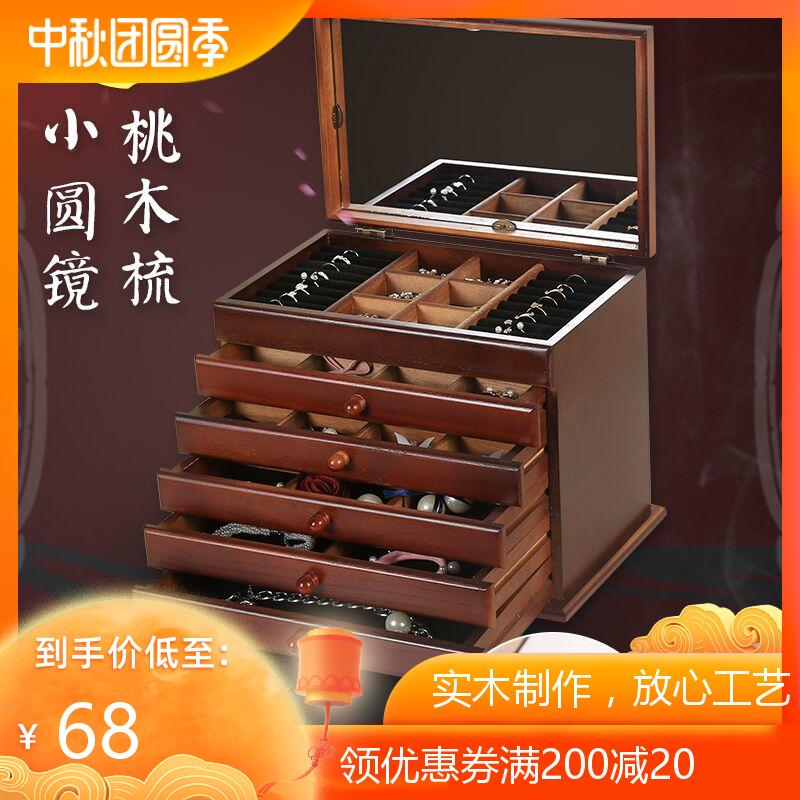 Solid wood European Princess large jewelry box Chinese Style Bracelet Ring Earring storage box birthday dowry gift