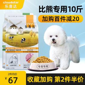 乐喜达比熊狗粮幼犬白色小型犬