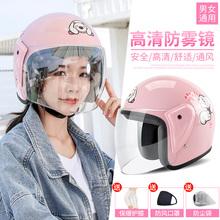 电动电瓶摩托车头盔灰男女士四季通用半盔冬季保暖可爱全盔安全帽