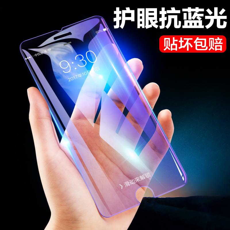 苹果7plus钢化膜高清防爆iphone6手机贴膜5/5s/SE/6s/8plus玻璃保护膜7p/8p/6splus手机膜X抗蓝光i6