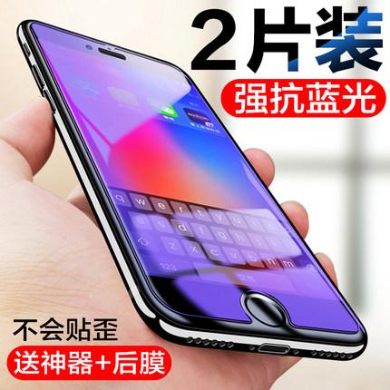 苹果6钢化膜iphone7plus手机贴膜5s/5se/6s/7/8/x/plus抗蓝光iphonex玻璃6p/7p/8p水凝六高清七防爆防指纹八