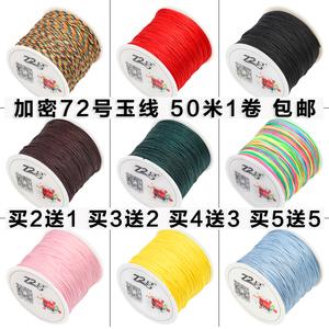 领1元券购买72号手工编织绳吊坠线的红绳子手链