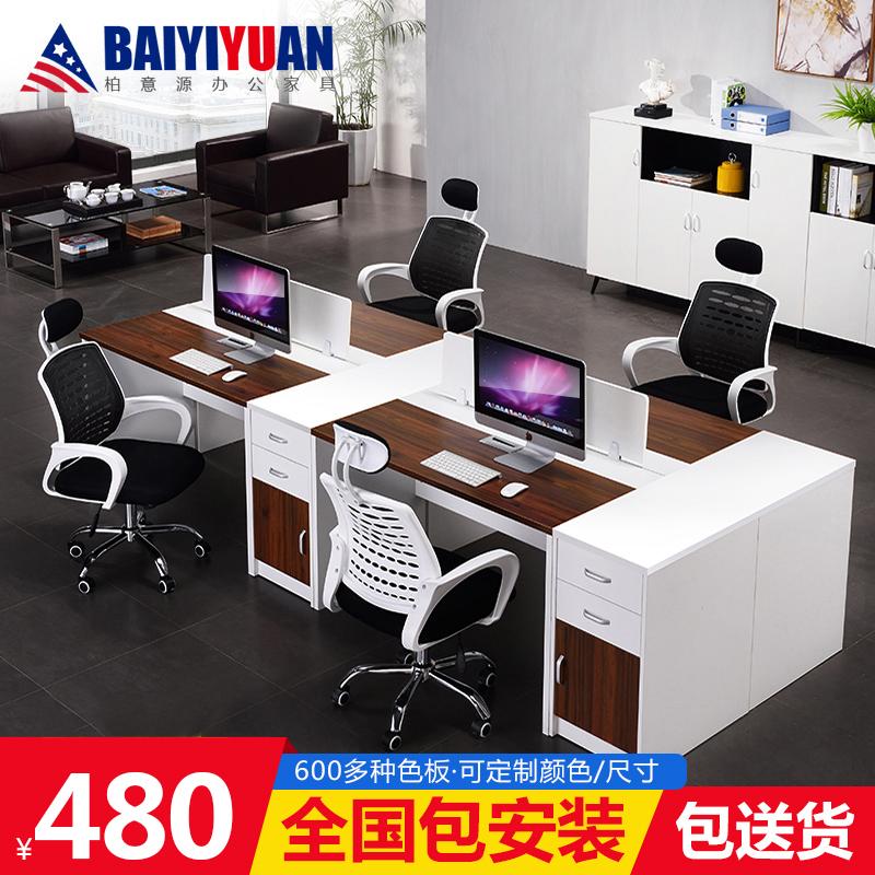 職員辦公桌4人位上海辦公 辦公桌椅簡約 員工桌工作位屏風