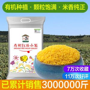 领5元券购买东北有机黄小米2500g(5斤)吃的糯小黄米粥朝阳杂粮食用新米包邮