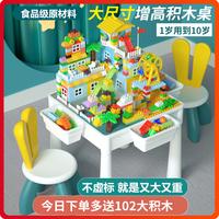 查看儿童多功能积木桌3-6周岁宝宝2益智拼装男女孩大小颗粒玩具游戏桌价格