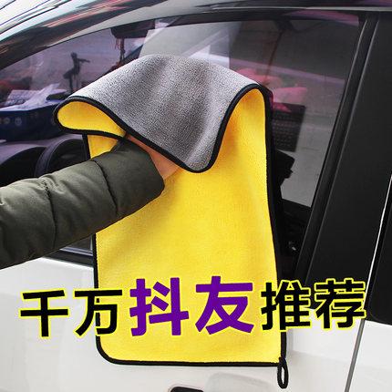 洗车毛巾擦车布吸水加厚不掉毛汽车用大号小抹布玻璃专用车内用品