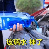 冬天雨刮水添加剂10度正品强力去污液25汽车用玻璃水冬季防冻型