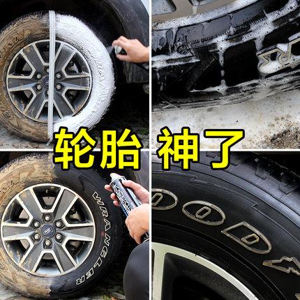 汽车轮胎蜡光亮剂泡沫清洗上光保护车胎油腊宝釉持久型防老化用品