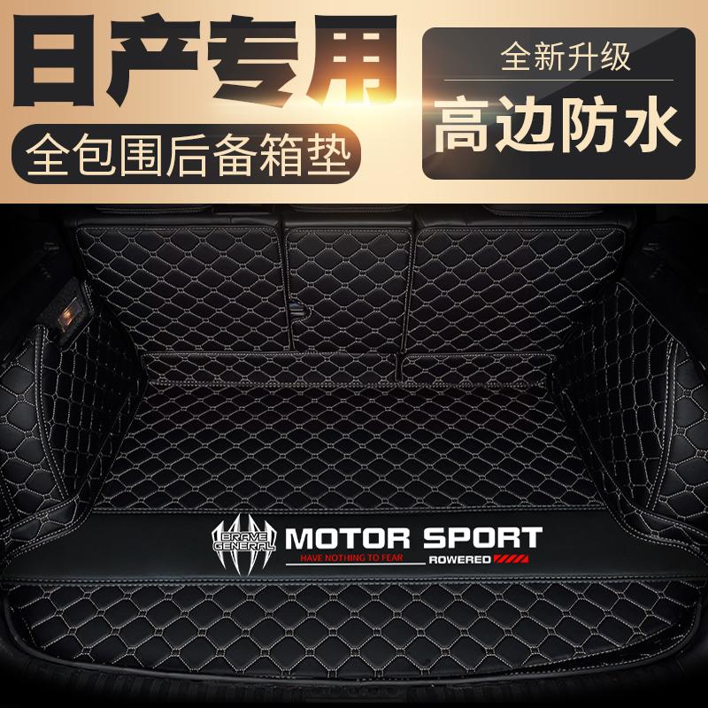 专用于新轩逸经典福克斯朗逸朗动名图缤智英朗汽车后备箱垫全包围