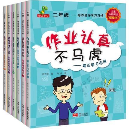 二年级 培养良好学习习惯 作业认真不马虎6册 彩图注音版 6-8-10-12岁一二年级小学生课外阅读课外阅读书 儿童作业辅导大全