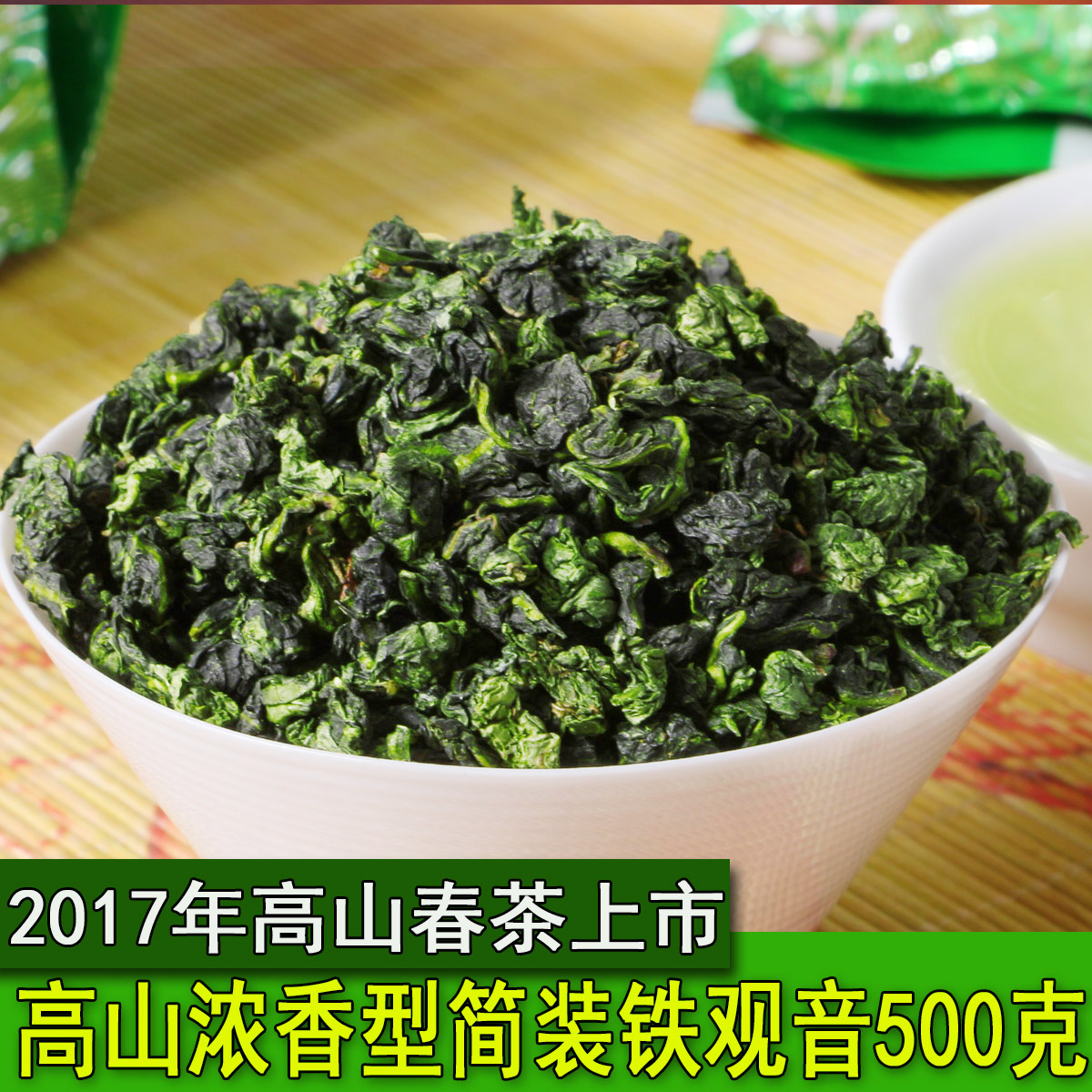 2017 весна чай железо гуань-инь аромат тип орхидея ладан новый чай подарок аромат альпийский черный дракон чай масса 500g