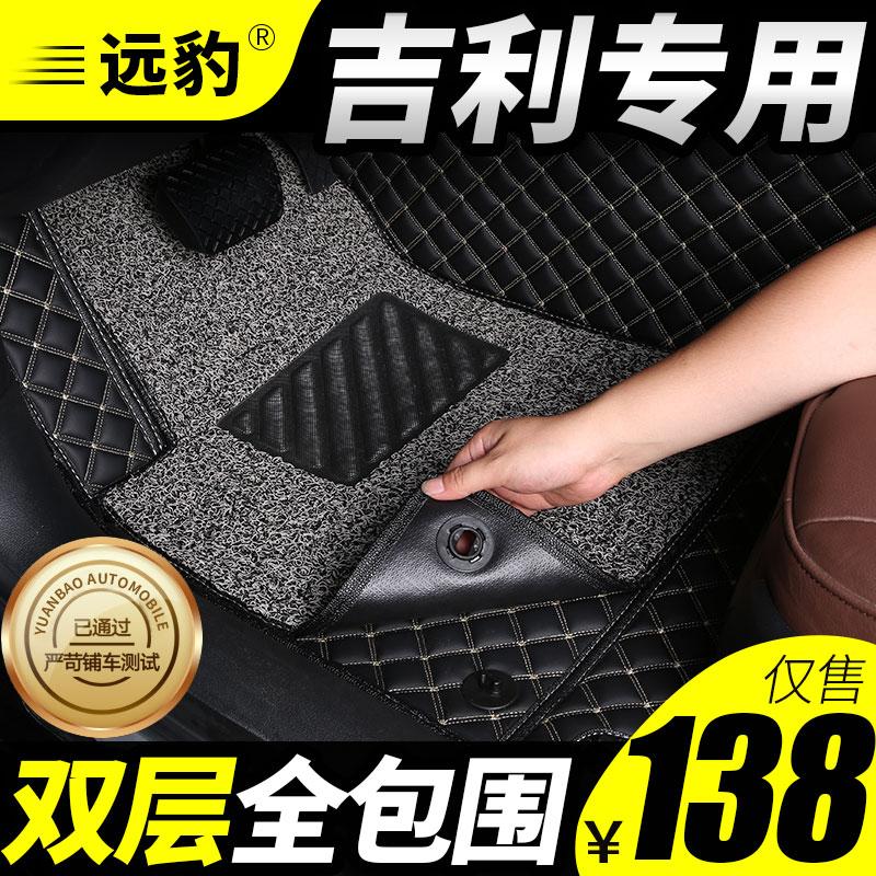 吉利2018款2017帝豪gl丝圈18款专用地毯通用全包围汽车脚垫大新gs